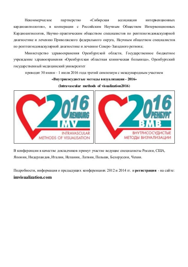Некоммерческое партнерство «Сибирская ассоциация интервенционных кардиоангиологов», в кооперации с Российским Научным Обще...