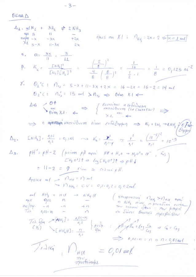 λύσεις για χημεία γ λυκείου επαναληπτικές πανελλαδικές εξετάσεις 2016