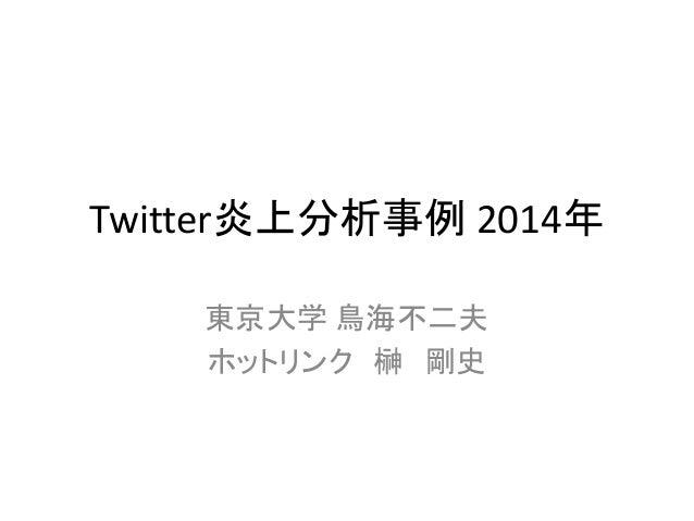Twitter炎上分析事例 2014年 東京大学 鳥海不二夫 ホットリンク 榊 剛史