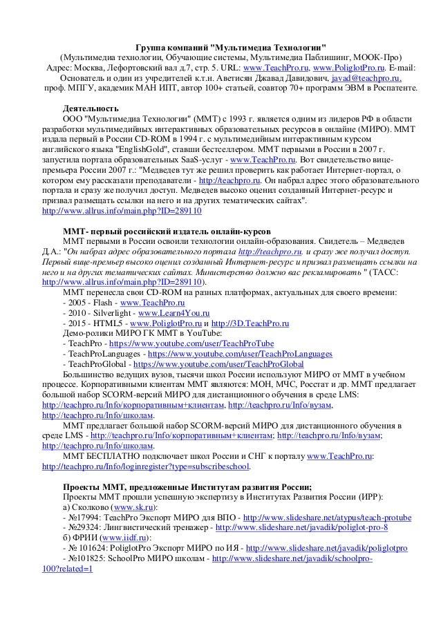 """Группа компаний """"Мультимедиа Технологии"""" (Мультимедиа технологии, Обучающие системы, Мультимедиа Паблишинг, МООК-Про) Адре..."""
