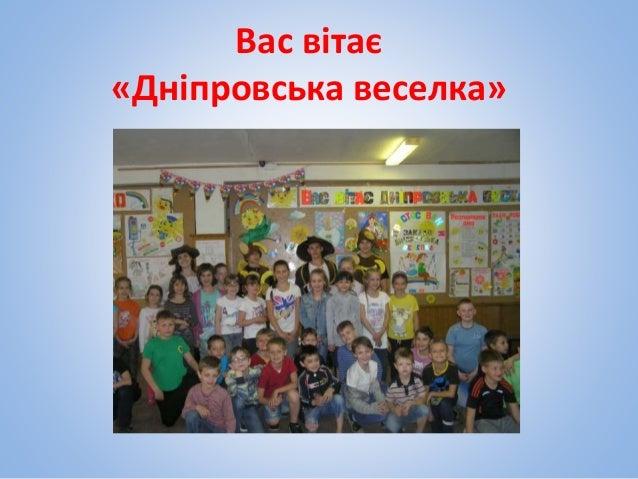 Вас вітає «Дніпровська веселка»