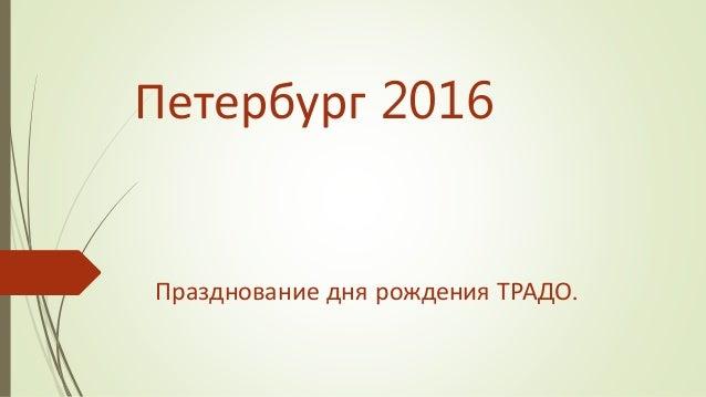 Петербург 2016 Празднование дня рождения ТРАДО.