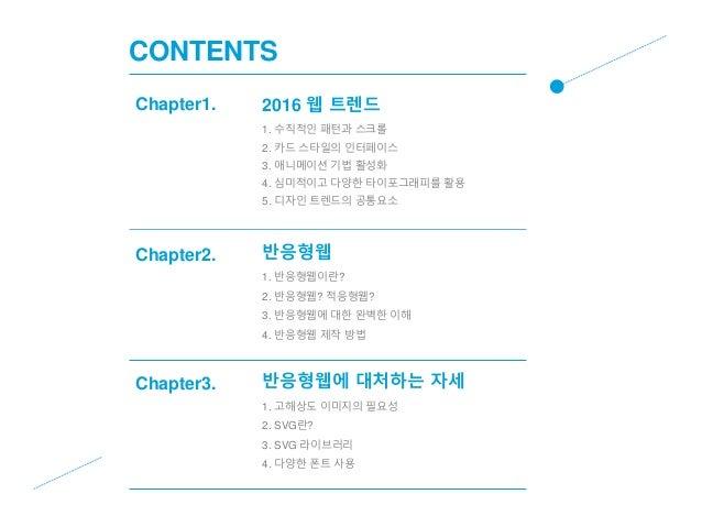 2016웹트렌드와 반응형웹 Slide 2