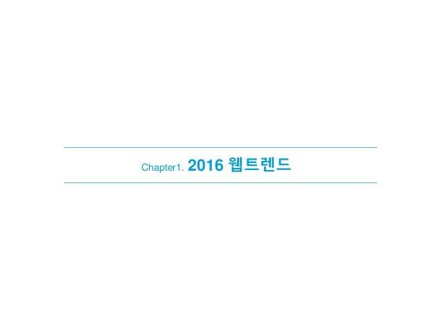 2016웹트렌드와 반응형웹 Slide 3