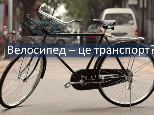 Велосипед – це транспорт?