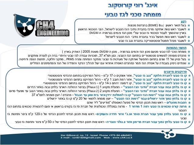 רקע ראשון תואר בעלBs.c((BSMEמכונות בהנדסת לישראל הטבעי הגז נתיבי בחברת מרכז אחזקה צוות ראש ...
