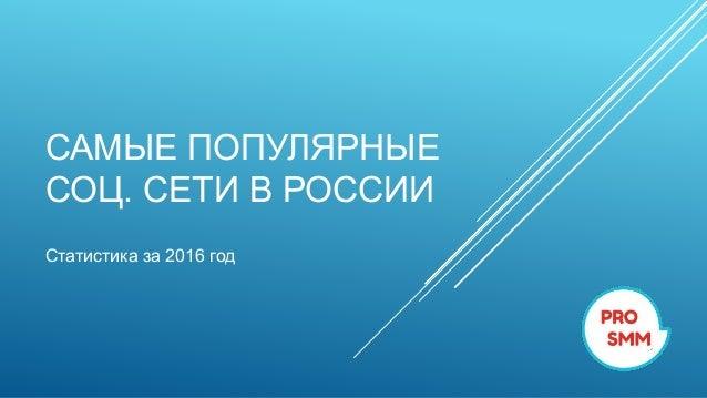 САМЫЕ ПОПУЛЯРНЫЕ СОЦ. СЕТИ В РОССИИ Статистика за 2016 год