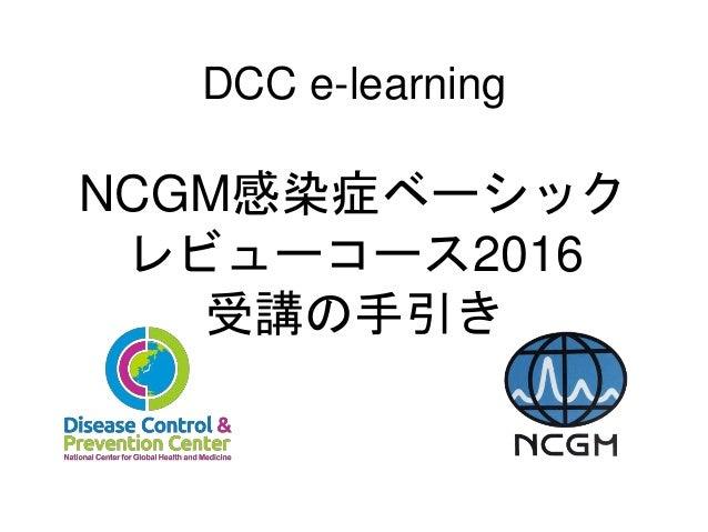 DCC e-learning NCGM感染症ベーシック レビューコース2016 受講の手引き