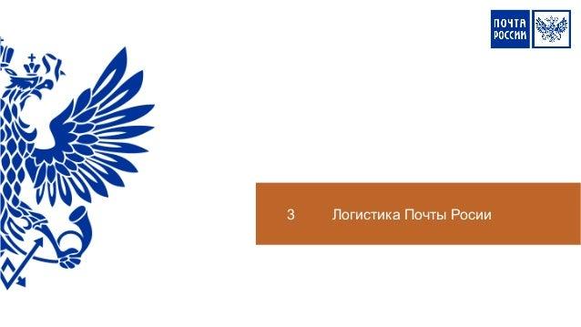 3 Логистика Почты Росии