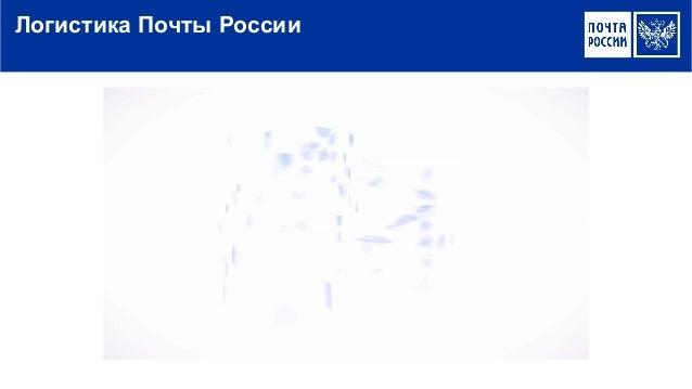 Логистика Почты России