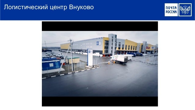 Логистический центр Внуково