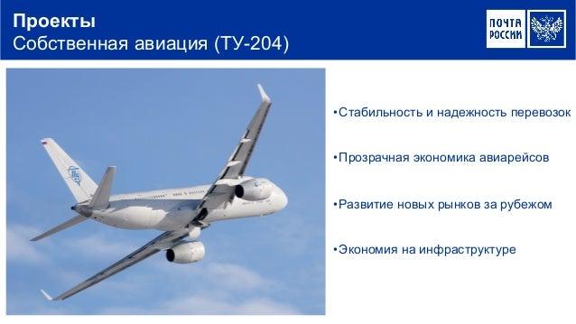 Проекты Собственная авиация (ТУ-204) •Стабильность и надежность перевозок •Прозрачная экономика авиарейсов •Развитие но...