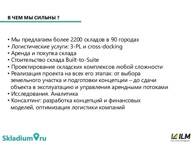 В ЧЕМ МЫ СИЛЬНЫ ? • Мы предлагаем более 2200 складов в 90 городах • Логистические услуги: 3-PL и cross-docking • Аренда и ...