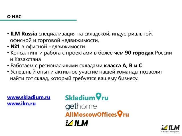 О НАС • ILM Russia специализация на складской, индустриальной, офисной и торговой недвижимости, • №1 в офисной недвижимост...