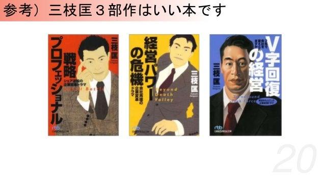 参考)三枝匡3部作はいい本です 20