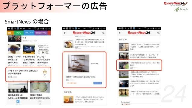 24 プラットフォーマーの広告 •SmartNews の場合