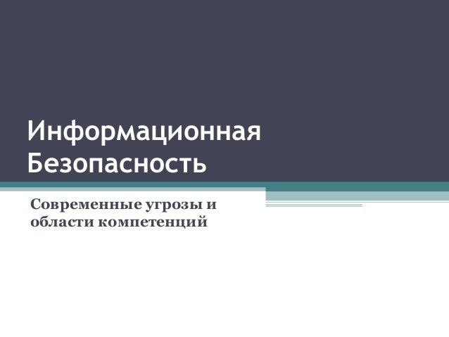 Информационная Безопасность Современные угрозы и области компетенций