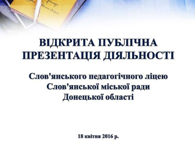 Слов'янський педагогічний ліцей створений у 1996 році. 1996-2000 рр. Слов'янський педагогічний ліцей розташовувався на баз...