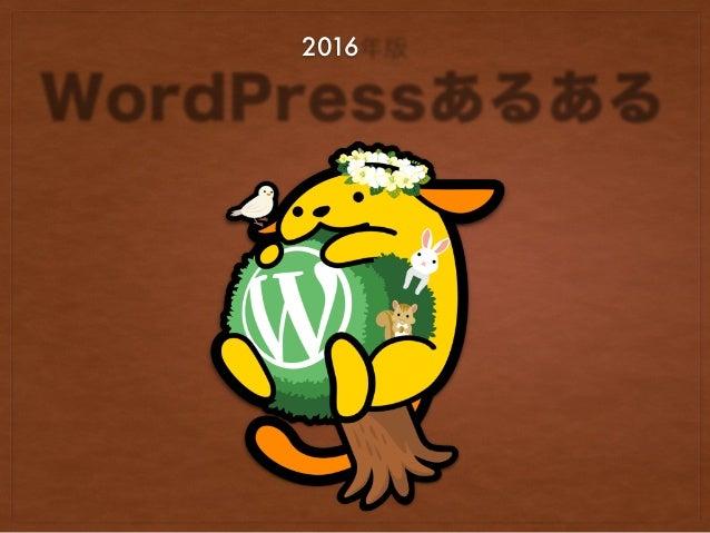 WordPressあるある 2016年版
