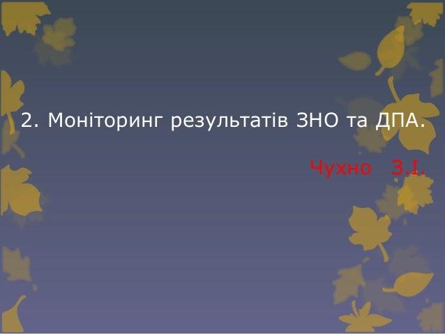 3. Програмно-методичне забезпечення освітньої галузі «Українська мова » , «Українська література» на новий навчальний рік ...