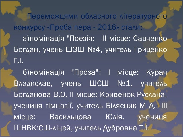 Команда «Гранослови» (ліцей, керівник Дубровна Т.І.) в обласному турнірі юних журналістів посіла 2 місце.