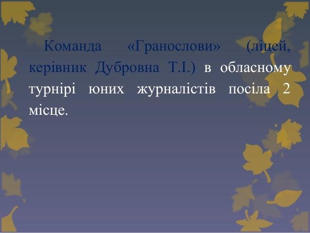 За результатами змагань турніру знавців української мови й літератури журі визначило 5 найсильніших команд-переможців: ком...