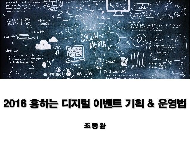 2016 흥하는 디지털 이벤트 기획 & 운영법 조 종 완
