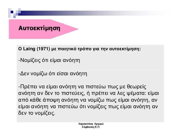 Αυτοεκτίµηση Ο Laing (1971) µε ποιητικό τρόπο για την αυτοεκτίµηση: -Νοµίζεις ότι είµαι ανόητη -∆εν νοµίζω ότι είσαι ανόητ...