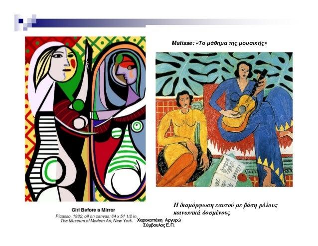 Matisse: «Το µάθηµα της µουσικής» Η διαµόρφωση εαυτού µε βάση ρόλους κοινωνικά δοσµένους ΧαροκοπάκηΧαροκοπάκη ΑργυρώΑργυρώ...