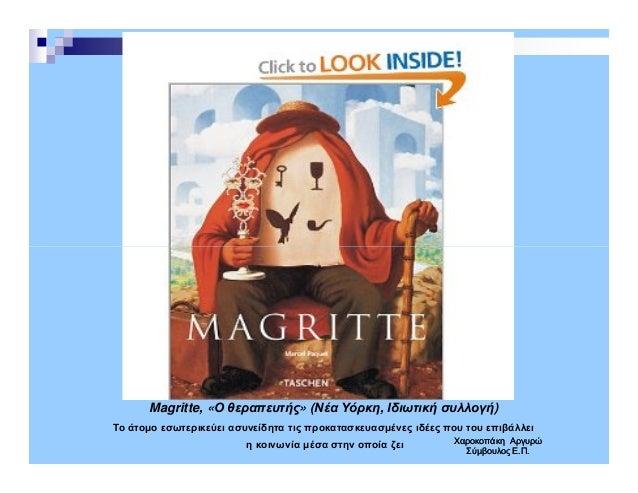 Magritte, «Ο θεραπευτής» (Νέα Υόρκη, Ιδιωτική συλλογή) Το άτοµο εσωτερικεύει ασυνείδητα τις προκατασκευασµένες ιδέες που τ...
