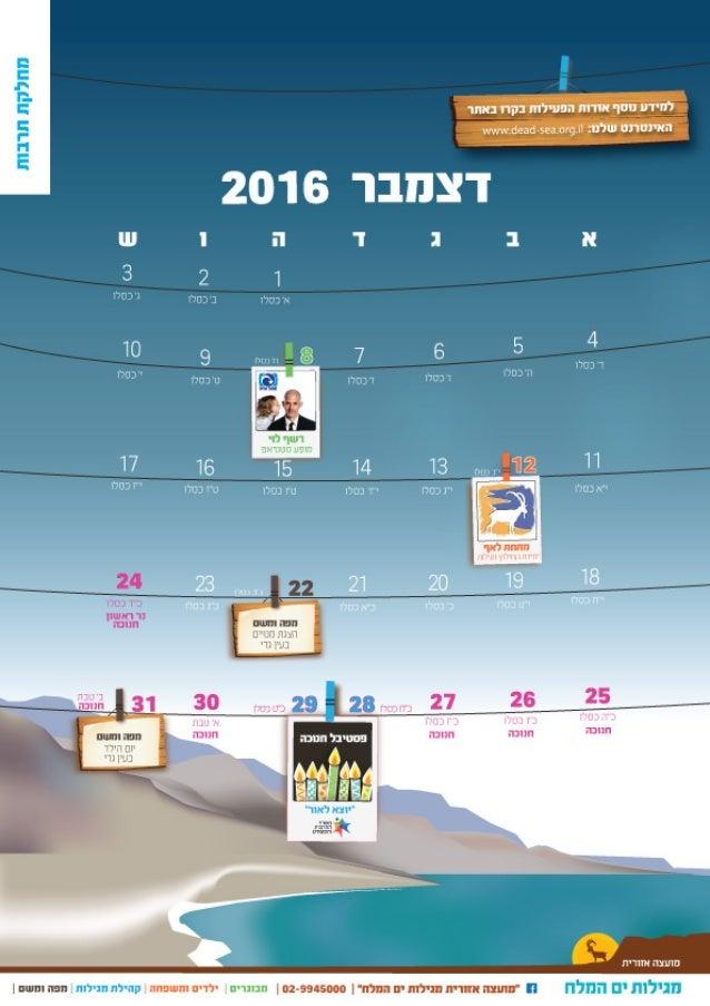 לוח שנה מועצת מגילות 2016-17