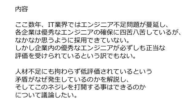 情科若会2016公開用 Slide 2