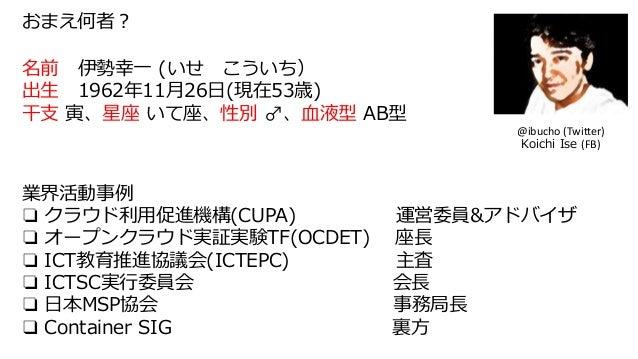 情科若会2016公開用 Slide 3