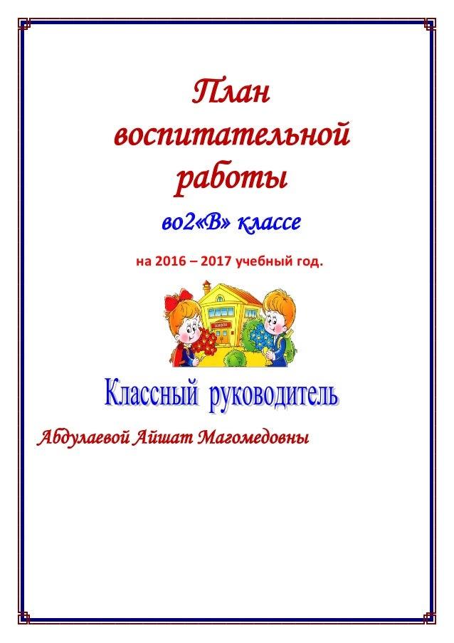 николаевича ещё картинки учебно воспитательного плана речь пойдет