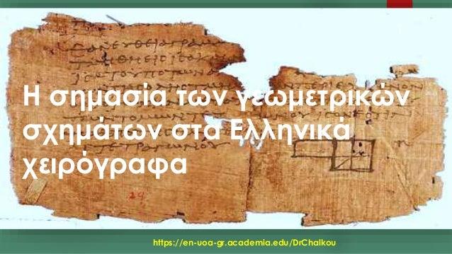 Η σημασία των γεωμετρικών σχημάτων στα Ελληνικά χειρόγραφα https://en-uoa-gr.academia.edu/DrChalkou 1