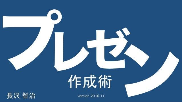 作成術 長沢 智治 version 2016.11