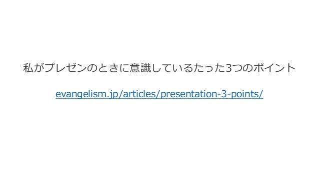 evangelism.jp/articles/presentation-3-points/ 私がプレゼンのときに意識しているたった3つのポイント
