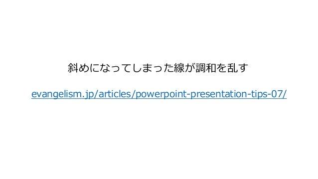 evangelism.jp/articles/powerpoint-presentation-tips-07/ 斜めになってしまった線が調和を乱す