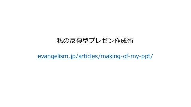 evangelism.jp/articles/making-of-my-ppt/ 私の反復型プレゼン作成術