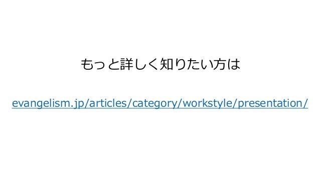 evangelism.jp/articles/category/workstyle/presentation/ もっと詳しく知りたい方は
