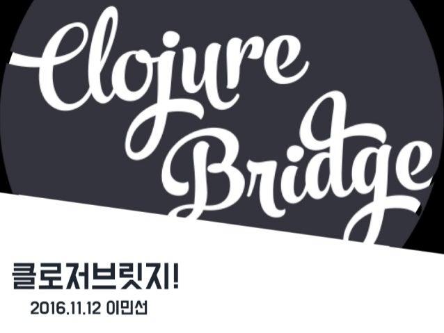 2016_클로저브릿지소개_이민선