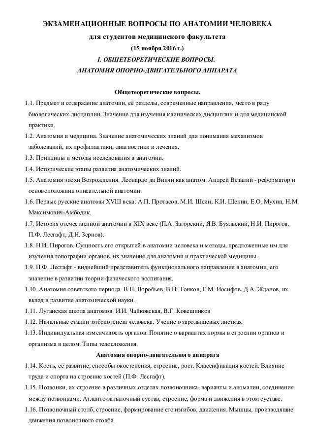 Отзыв студентки об учёбе на медицинском факультете Карлова