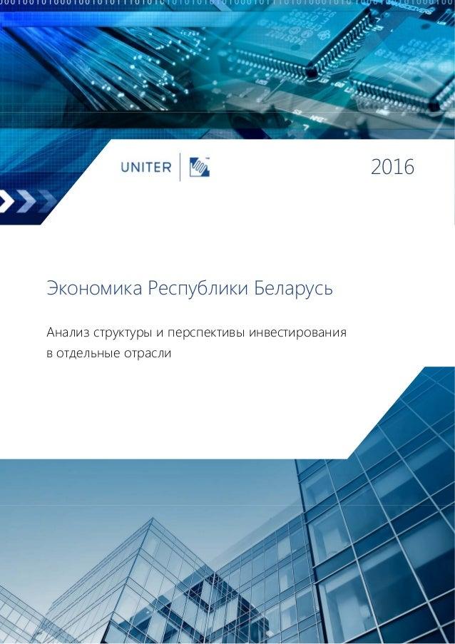 2016 Экономика Республики Беларусь Анализ структуры и перспективы инвестирования в отдельные отрасли