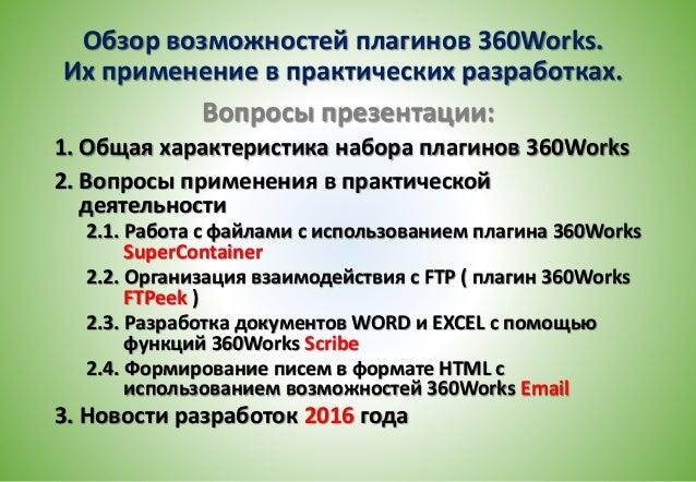 Обзор возможностей плагинов 360Works. Их применение в практических разработках. Вопросы презентации: 1. Общая характеристи...