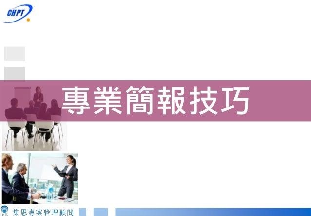 中華精測股份有限公司 專業簡報技巧