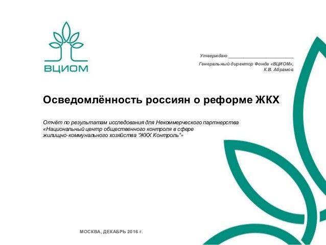 Осведомлённость россиян о реформе ЖКХ Отчёт по результатам исследования для Некоммерческого партнерства «Национальный цент...
