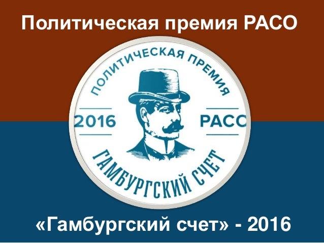 Политическая премия РАСО «Гамбургский счет» - 2016