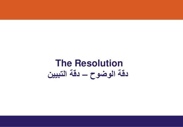 The Resolution اﻟوﺿوح دﻗﺔ–اﻟﺗﺑﯾﯾن دﻗﺔ