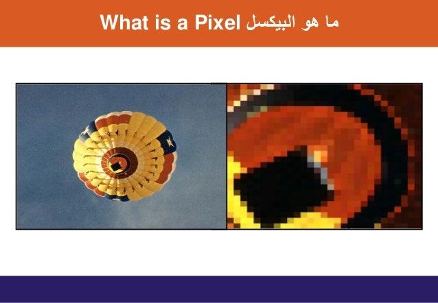 اﻟﺑﯾﻛﺳل ھو ﻣﺎWhat is a Pixel