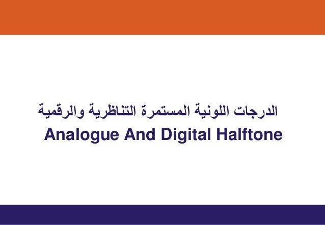 واﻟرﻗﻣﯾﺔ اﻟﺗﻧﺎظرﯾﺔ اﻟﻣﺳﺗﻣرة اﻟﻠوﻧﯾﺔ اﻟدرﺟﺎت Analogue And Digital Halftone